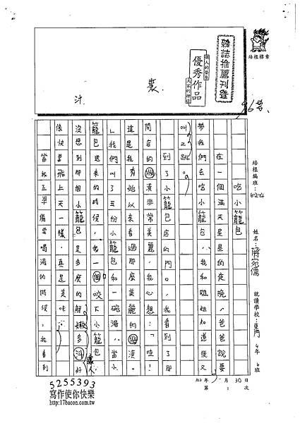 102W4401蔣宛儒 (1)
