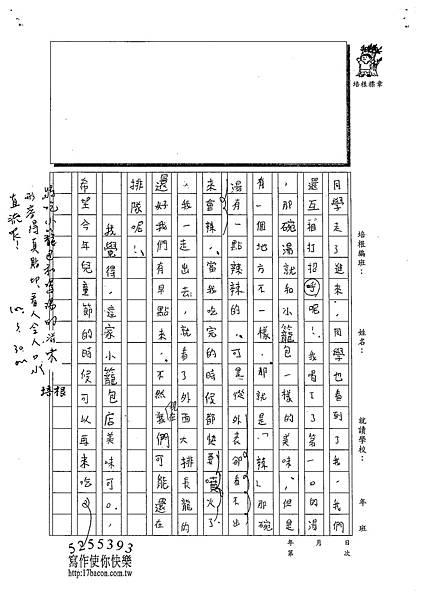 102W4401蔣宛儒 (2)