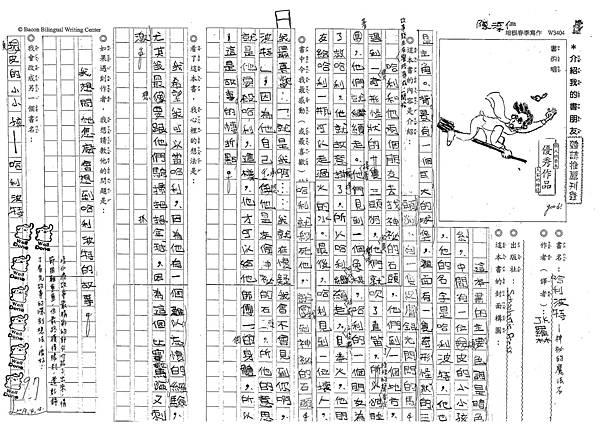 102W3404陳淳仁 (1)
