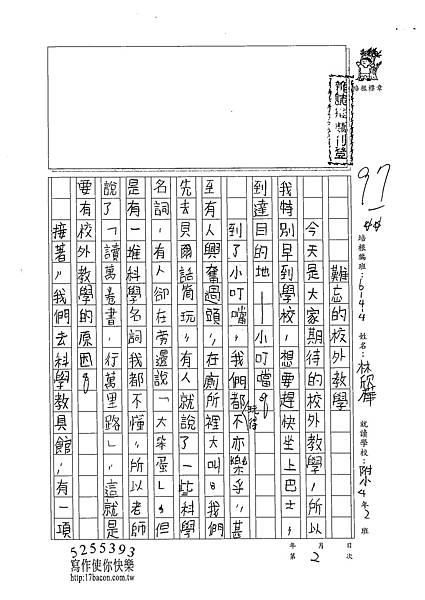 102W4402林欣樺 (1)