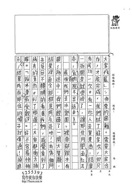 102W4402林欣樺 (2)