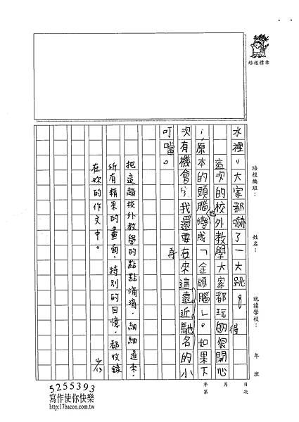 102W4402林欣樺 (3)