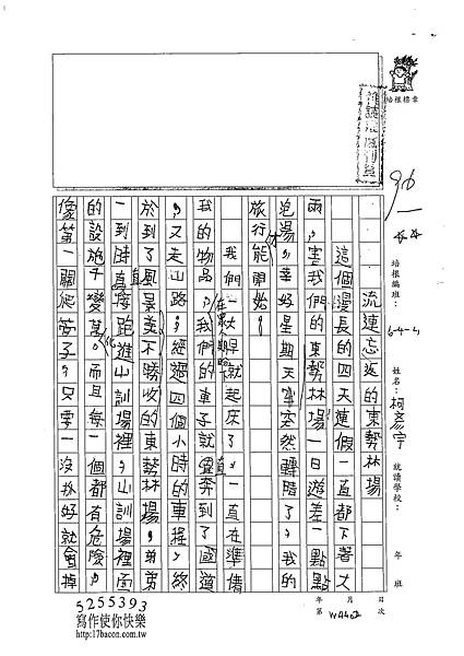 102W4402柯彥宇 (1)