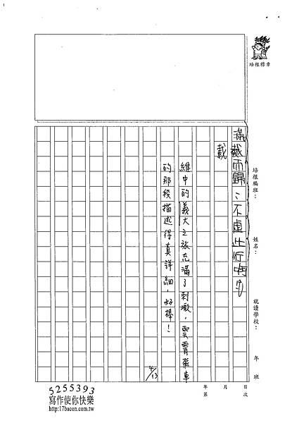 102W4402張維中 (3)