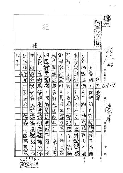 102W4402陳昀昇 (1)