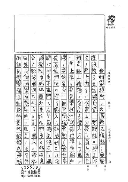 102W4402陳昀昇 (2)