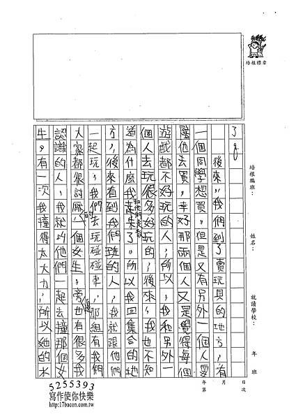 102W4402陳昀昇 (3)