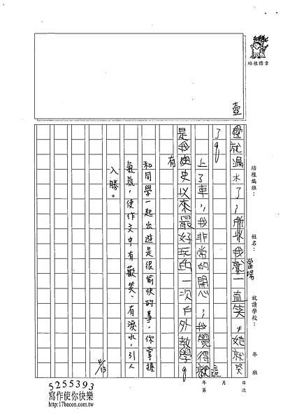 102W4402陳昀昇 (4)