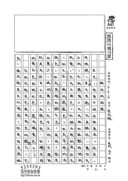 102W5403曾志騏 (1)