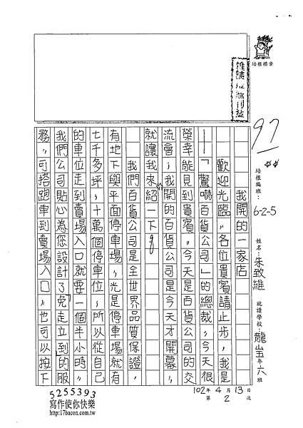 102W5402朱致維 (1)