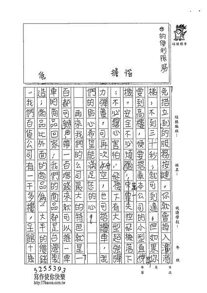 102W5402朱致維 (2)