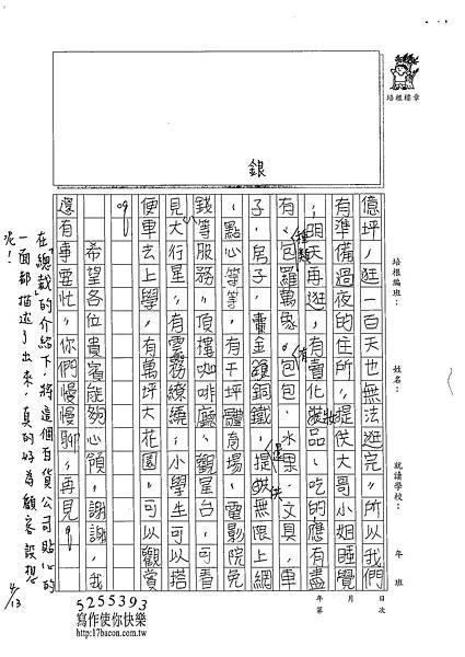 102W5402朱致維 (3)