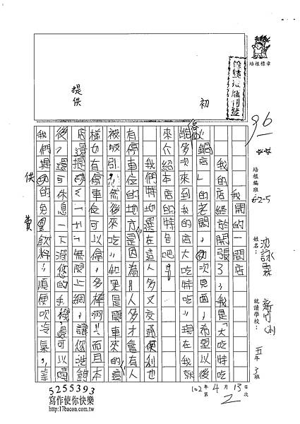 102W5402沈詠霖 (1)