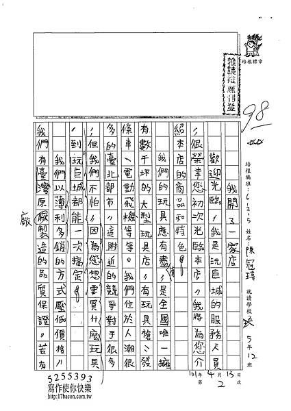 102W5402陳冠瑋 (1)