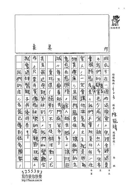 102W5402陳冠瑋 (2)