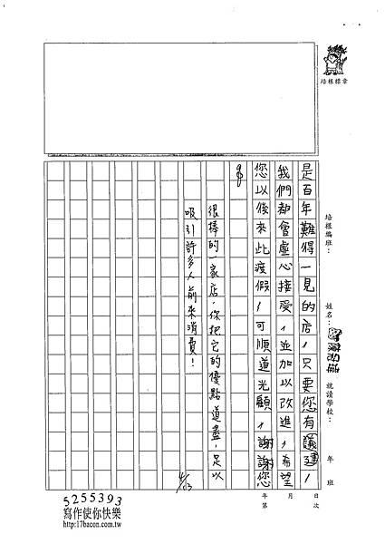 102W5402陳冠瑋 (3)