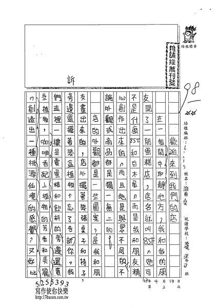 102W5402謝惟堯 (1)