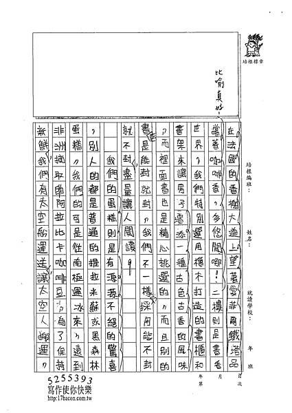102W5402謝惟堯 (2)