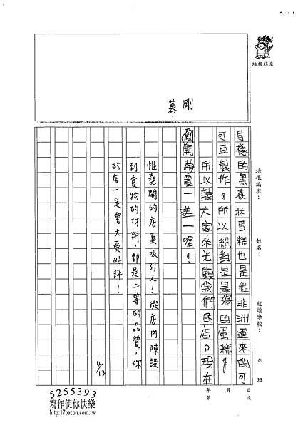 102W5402謝惟堯 (3)