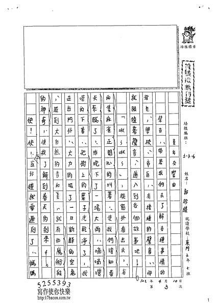 102W6403郭珍綾 (1)