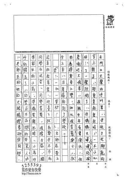 102W6403郭珍綾 (2)