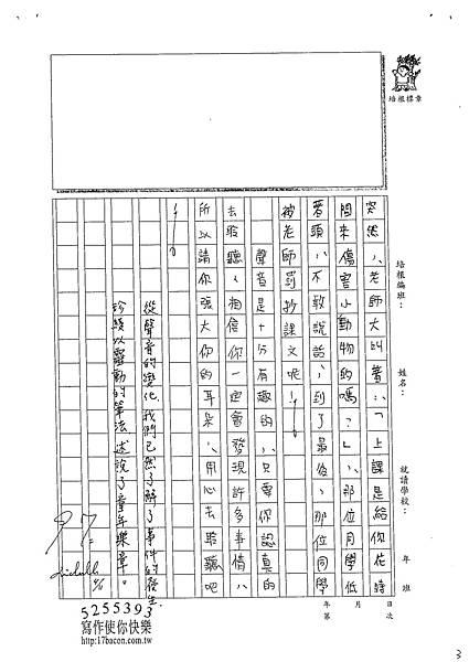 102W6403郭珍綾 (3)