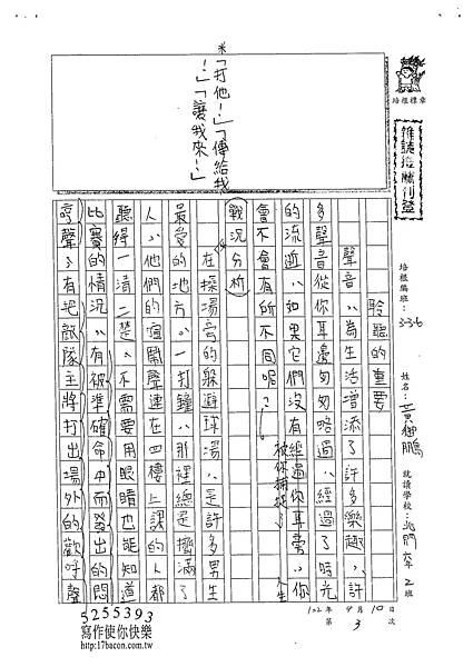 102W6403黃御鵬 (1)