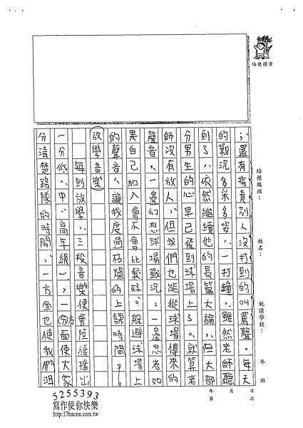 102W6403黃御鵬 (2)