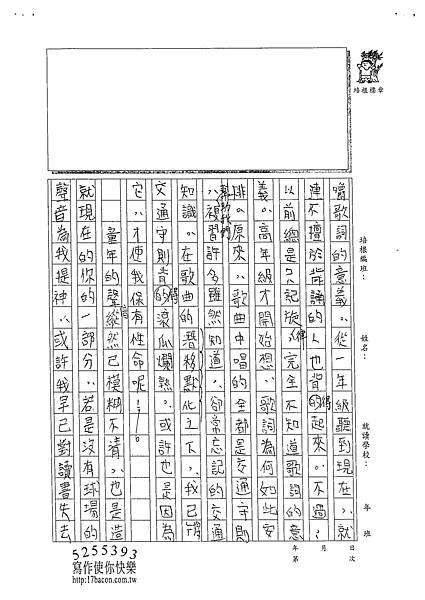 102W6403黃御鵬 (3)