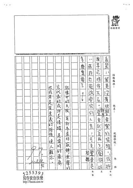 102W6403黃御鵬 (4)