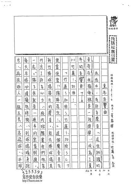 102W6403黃霈潔 (1)
