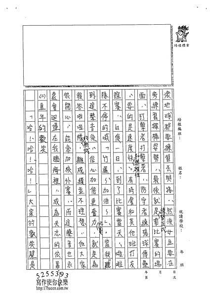 102W6403黃霈潔 (2)