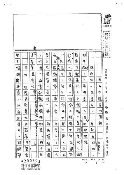 102WA402溫雁荻 (1)