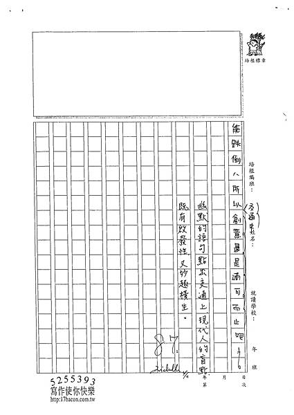 102WA402溫雁荻 (3)