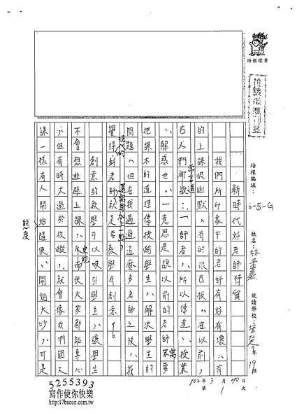 102WG401林采蓁 (1)