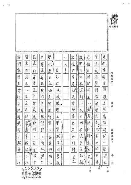102WG401林采蓁 (2)