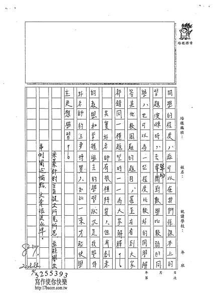 102WG401林采蓁 (3)