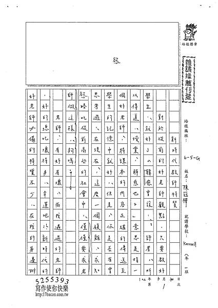 102WG401陳冠樺 (1)