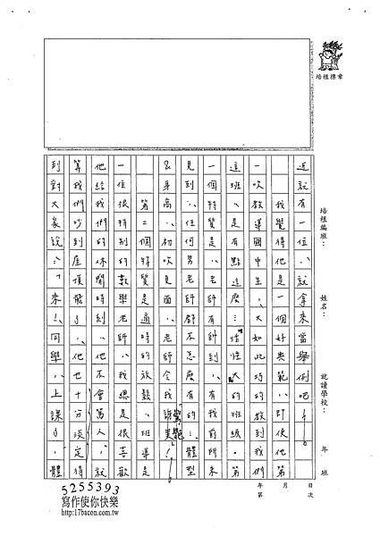 102WG401陳冠樺 (2)