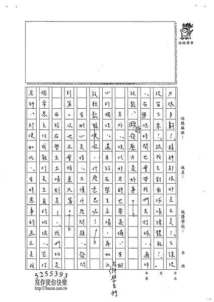 102WG401陳冠樺 (3)