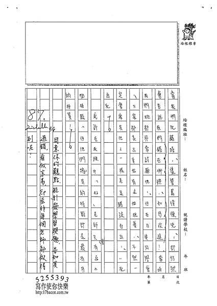 102WG401鍾淳文 (3)