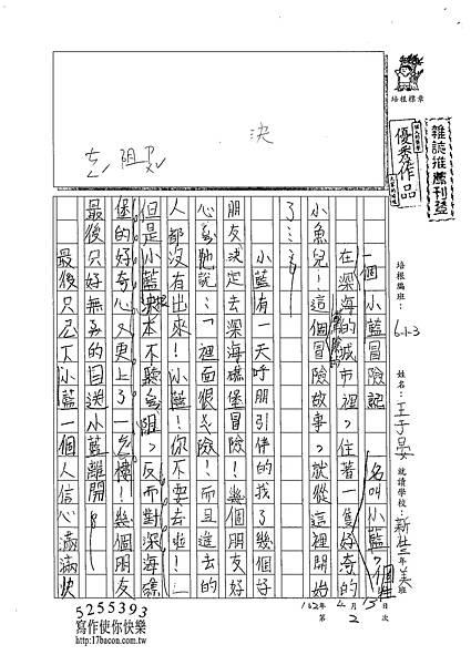 102W3402王于晏 (1)