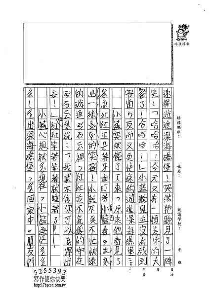102W3402王于晏 (2)