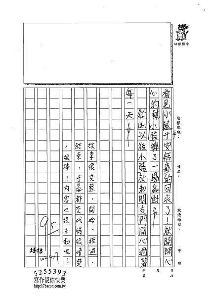 102W3402王于晏 (3)