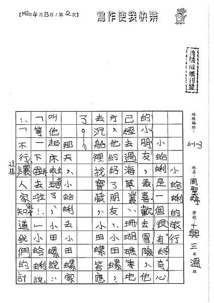 102W3402周聖婷 (1)