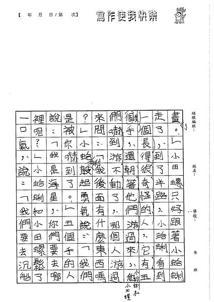102W3402周聖婷 (2)