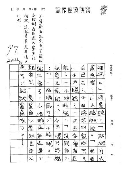 102W3402周聖婷 (3)