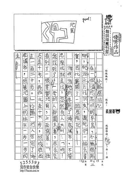 102W3402黃颽蓁 (1)