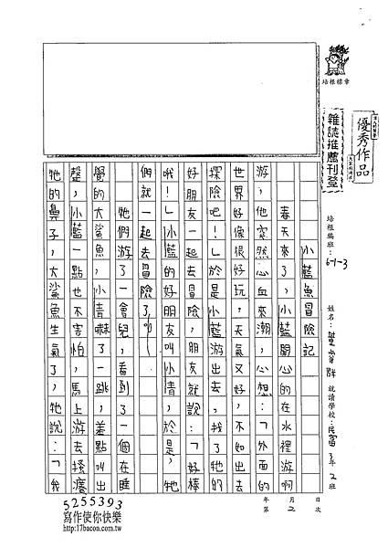 102W3402董睿群 (1)