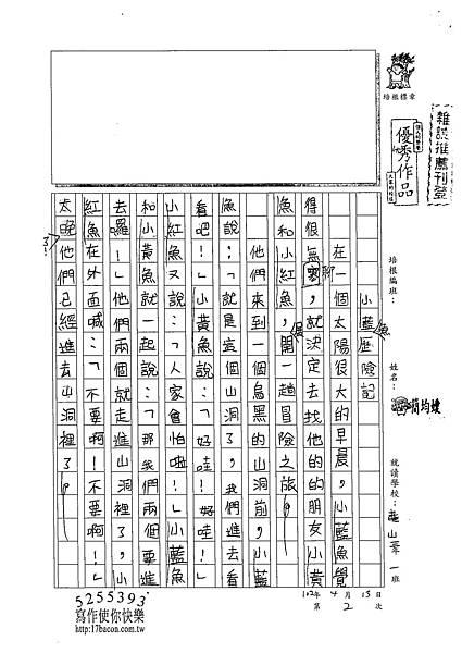 102W3402簡均嬡 (1)